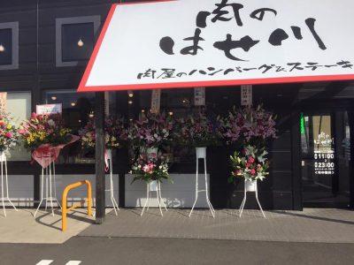 肉のはせ川 小山本郷店がオープンしました。