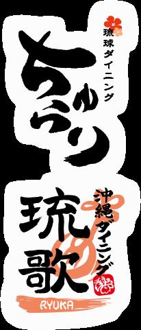 琉球ダイニング ちゅらり / 琉歌