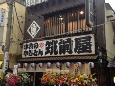 筑前屋 大宮店がオープンしました。