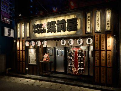 筑前屋 久茂地店がオープンしました。