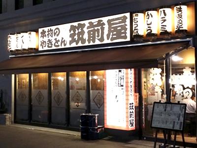 筑前屋 東陽町がオープンしました。