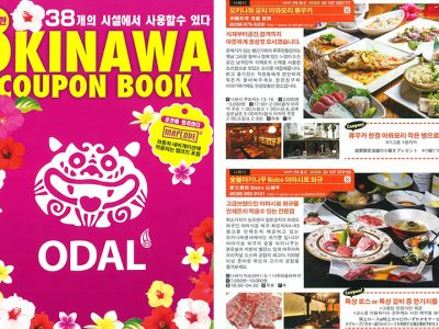 『OKINAWA COUPON BOOK』に琉球ダイニング琉歌 沖縄本店が掲載されました。