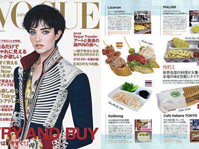 『VOGUE JAPAN 11月号』に ガイトーンTokyoが掲載されました。