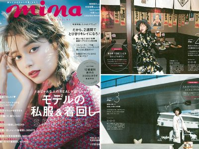『mina2月号』に 筑前屋 祐天寺店が掲載されました。