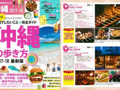 『沖縄の歩き方2017-18』に琉歌 沖縄本店と筑前屋 久茂地店が掲載されました。