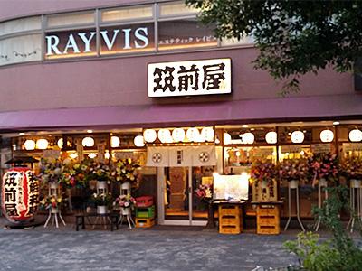 筑前屋 川崎店がオープンしました。
