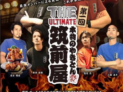 第一回 THE ULTIMATE 筑前屋