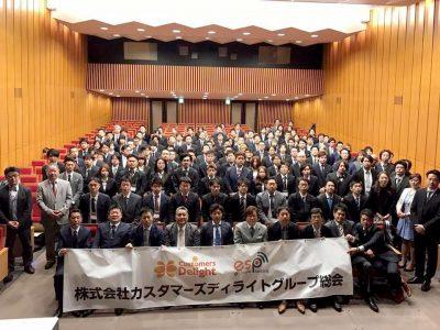 株式会社カスタマーズディライト 平成29年度 総会報告