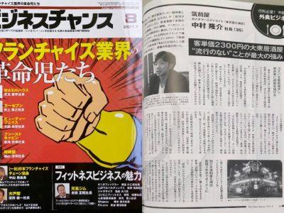 『ビジネスチャンス8月号』に弊社代表中村のインタビューが掲載されました。