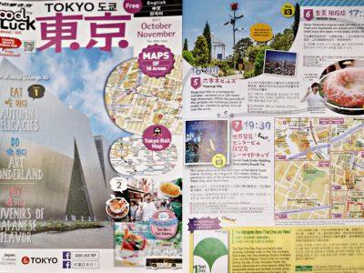 『 GOOD LUCK TRIP 東京』に金蔦 銀座店が掲載されました。