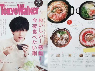 『Tokyo Walker』に金蔦 六本木店が掲載されました。