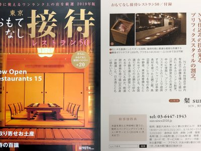 『東京おもてなし接待レストラン50』に粲 sunが掲載されました。