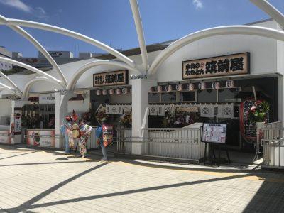 筑前屋 多摩センター店がオープンしました。