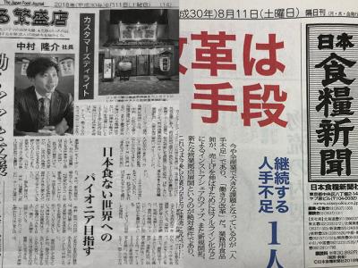 『日本 食糧新聞』に弊社代表・中村の記事が掲載されました。