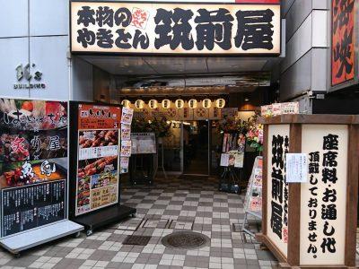 筑前屋 所沢店がオープンしました。