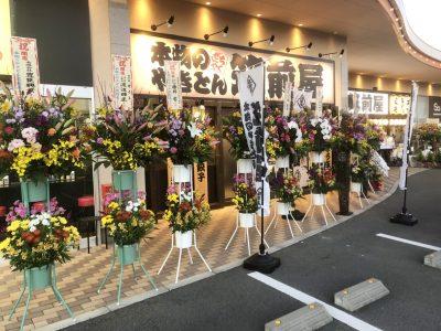 筑前屋 甲府ウェルネスゾーン店がオープンしました。