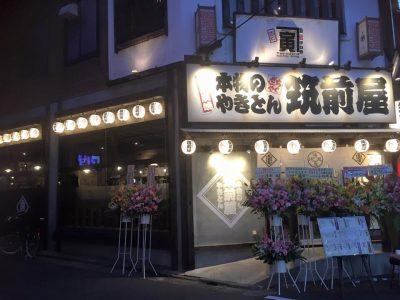 筑前屋 南林間店がオープンしました。