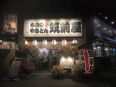 筑前屋 東伏見店がオープンしました。