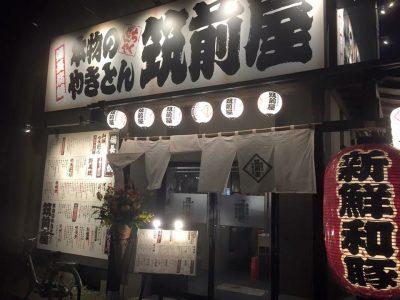 筑前屋 我孫子店がオープンしました。