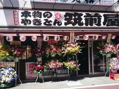 筑前屋 祐天寺店がオープンしました。