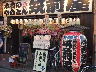 筑前屋 秋津店がオープンしました。