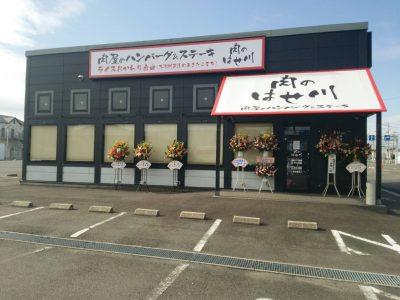 肉のはせ川 鈴鹿白子店がオープンした。