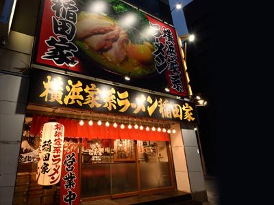 稲田家 人形町店がオープンしました。