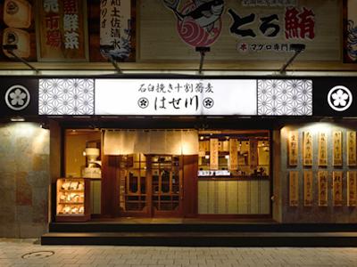 蕎麦 はせ川 人形町がオープンしました。