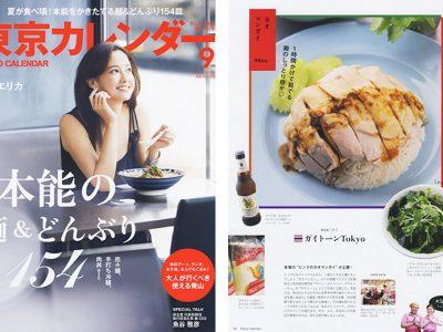 『東京カレンダー9月号』にガイトーン東京が掲載されました。