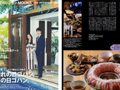 『夏の情趣レストラン』に金蔦銀座が掲載されました。