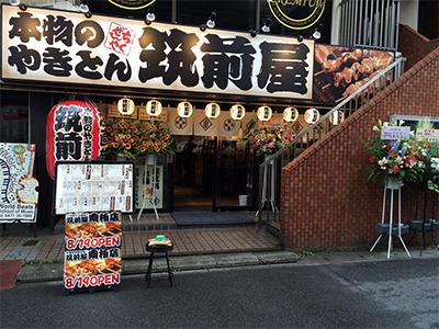 筑前屋 南柏店がオープンしました。