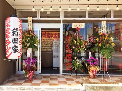 稲田家 名護店がオープンしました。