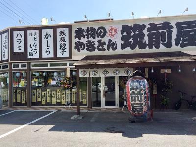 筑前屋 名護店がオープンしました。