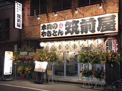 筑前屋 五反野店がオープンしました。