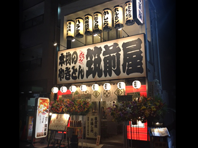 筑前屋 亀有店がオープンしました。