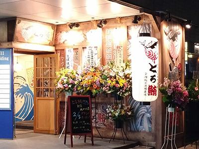 とろ鮪 新宿大ガード店がオープンしました。