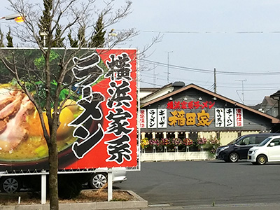 稲田家 深谷店がオープンしました。