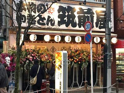 筑前屋FC 下赤塚店がオープンしました。