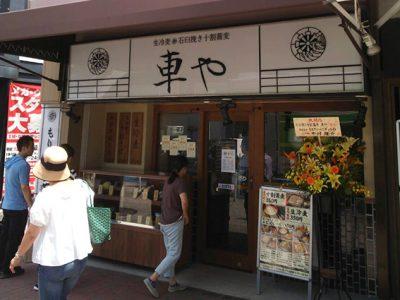 石白挽き十割蕎麦 車やFC 船橋店がオープンしました。