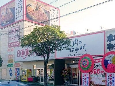 肉のはせ川 名護店がオープンしました。