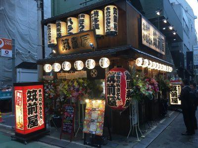 筑前屋 神田北口店がオープンしました。