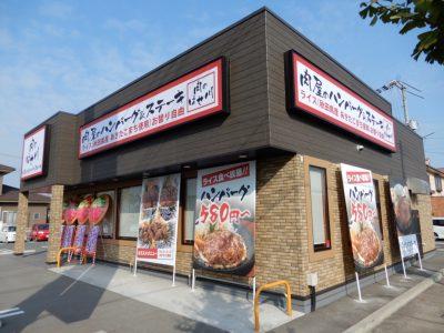 肉のはせ川 福山新涯店がオープンしました。