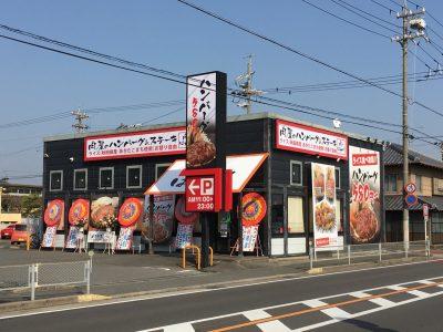 肉のはせ川 四日市平町店がオープンしました。