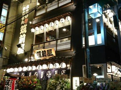 筑前屋 大井町店がオープンしました。