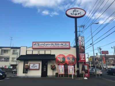 肉のはせ川 戸塚原宿店がオープンしました。
