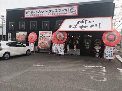 肉のはせ川 津南店がオープンしました。