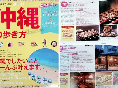 『沖縄の歩き方』に琉歌 本店と筑前屋 久茂地店が掲載されました。