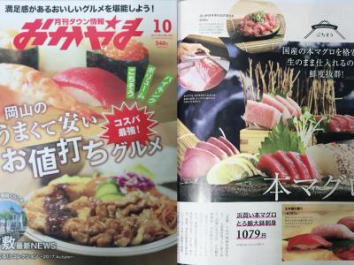 『月刊タウン情報 おかやま』にとろ鮪 岡山店が掲載されました。