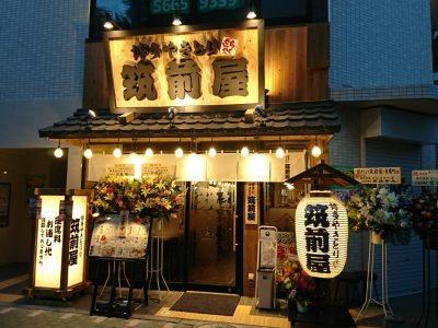 博多やきとり筑前屋 東陽町店がオープンしました。