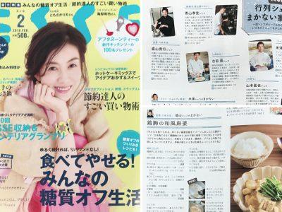 『ESSE 2月号』に金蔦 六本木店 盛山シェフが掲載されました。